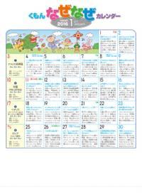 子供の豆知識になぜなぜカレンダー