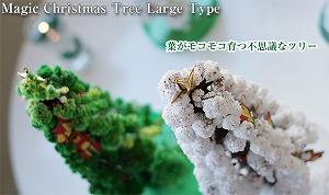 24時間で育つマジッククリスマスツリー